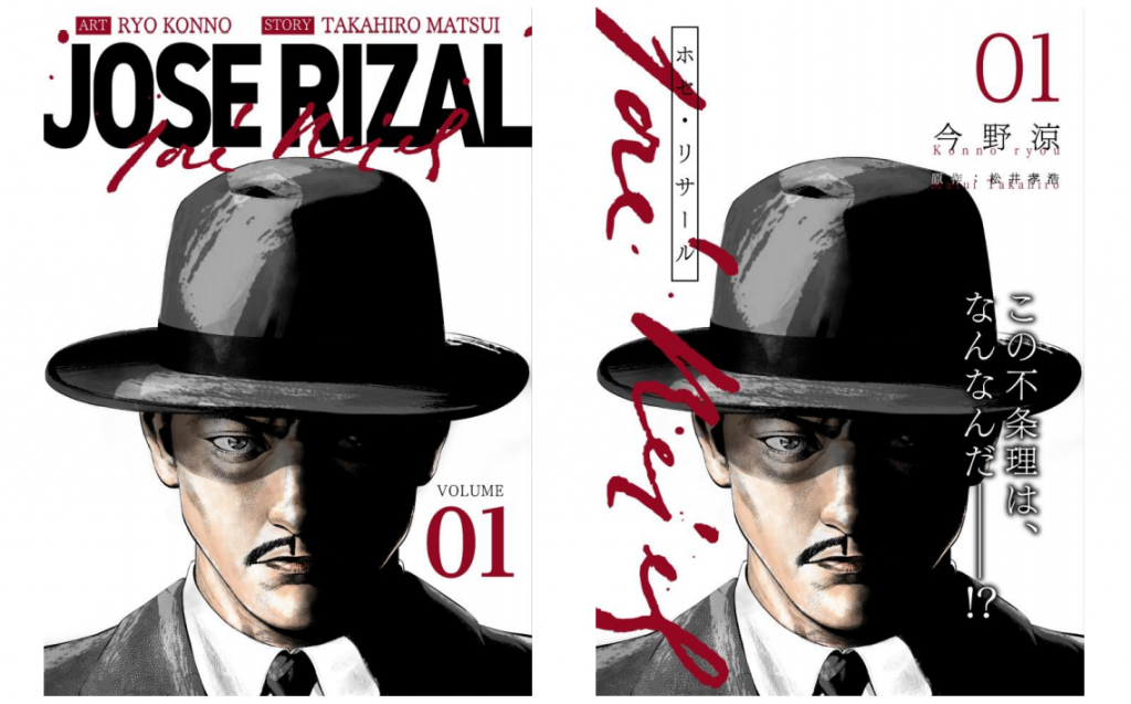 Jose Rizal Manga Cover from Creative Connections & Commons, Inc.